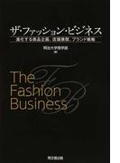 ザ・ファッション・ビジネス 進化する商品企画、店頭展開、ブランド戦略