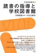 読書の指導と学校図書館 (学校図書館学)