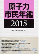 原子力市民年鑑 2015