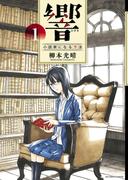響(ビッグコミックス) 7巻セット