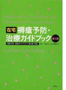 在宅褥瘡予防・治療ガイドブック 第3版