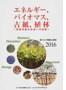 紙パルプ産業と環境 2016 エネルギー、バイオマス、古紙、植林