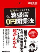知識ゼロでもできる繁盛店0円開業法(あさ出版電子書籍)
