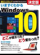 【期間限定ポイント50倍】いますぐわかるWindows 10