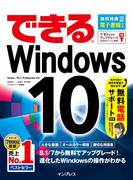 できるWindows 10(できるシリーズ)