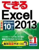 できるExcel 2013 Windows 10/8.1/7対応(できるシリーズ)
