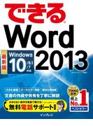 【期間限定価格】できるWord 2013 Windows 10/8.1/7対応(できるシリーズ)