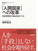 「人間国家」への改革 参加保障型の福祉社会をつくる(NHKブックス)