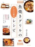 魚焼きグリルのかんたん絶品レシピ