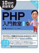 10日でおぼえるPHP入門教室 第4版