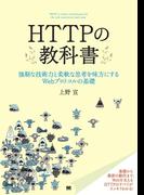 【期間限定価格】HTTPの教科書