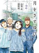 月をさすゆび 2(ビッグコミックス)