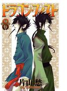 ドラゴン・フィスト(8)(WINGS COMICS(ウィングスコミックス))
