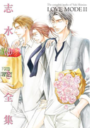 LOVE MODE(11) 志水ゆき全集(ディアプラス・コミックス)