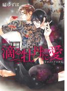 レオパード白書(5) 続・滴る牡丹に愛(ディアプラス・コミックス)