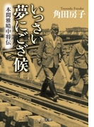 いっさい夢にござ候 本間雅晴中将伝(中公文庫)