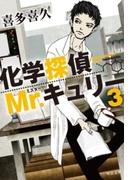 化学探偵Mr.キュリー3(中公文庫)