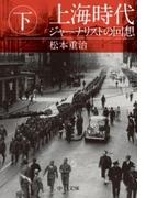 上海時代(下) ジャーナリストの回想(中公文庫)
