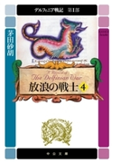 デルフィニア戦記 第I部 放浪の戦士4 (中公文庫版)(中公文庫)