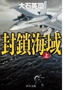 封鎖海域(上)(サイレント・コア シリーズ)