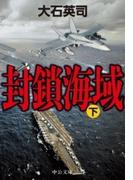 封鎖海域(下)(サイレント・コア シリーズ)