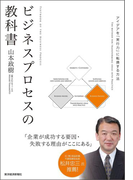 ビジネスプロセスの教科書