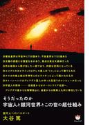 宇宙人と銀河世界とこの世の超仕組み