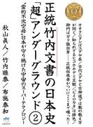 正統竹内文書の日本史「超」アンダーグラウンド2