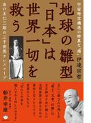 地球の雛型「日本」は世界一切を救う