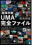 [超保存版]UMA完全ファイル