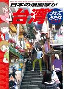 日本の漫画家が台湾に行ってみた件について(カドカワデジタルコミックス)