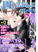 ♂BL♂らぶらぶコミックス 無料試し読みパック 2015年8月号 上(Vol.29)(♂BL♂らぶらぶコミックス)