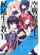 空戦魔導士候補生の教官 2(MFコミックス アライブシリーズ)