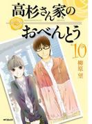 高杉さん家のおべんとう 10(フラッパーシリーズ)