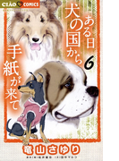 ある日 犬の国から手紙が来て 6(ちゃおコミックス)