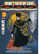 銀河鉄道999 3(ビッグコミックス ゴールド)