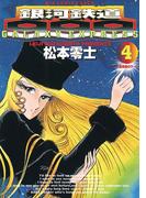 銀河鉄道999 4(ビッグコミックス ゴールド)