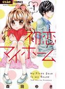 初恋マイホーム 1(ちゃおコミックス)