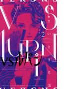 VSルパン 2(フラワーコミックス)