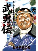 もりやまつる短編集 武勇伝(ビッグコミックス)