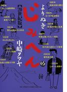 よりぬきじみへん(ビッグコミックススペシャル)