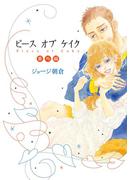 ピース オブ ケイク 番外編(フィールコミックス)