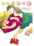 【期間限定30%OFF】あと一息で愛(ディアプラス・コミックス)