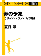 C★NOVELS Mini 赤の予兆 クリムゾン・ヴァンパイア外伝(C★NOVELS)