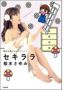 桜木さゆみコレクション 1 セキララ