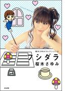 桜木さゆみコレクション 2 フシダラ
