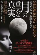 知ったら夜も眠れない《月の重大な真実》 SHOCKING MOON 月はあたかも空洞でエイリアンが支配しているかのよう