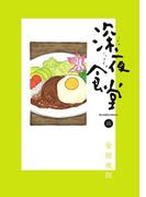 深夜食堂 15 (オリジナルBIG COMICS SPECIAL)(ビッグコミックス)