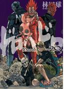 ドロヘドロ 20 (BIG COMICS IKKI)(IKKI コミックス)