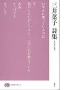 三井葉子詩集 (現代詩文庫)
